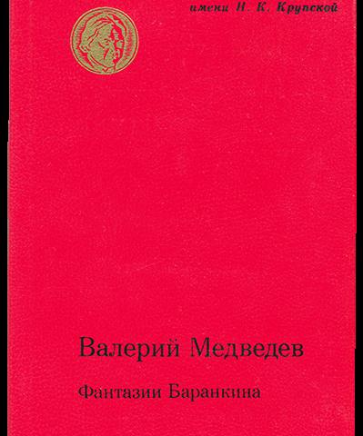 Krupskaya-award-book