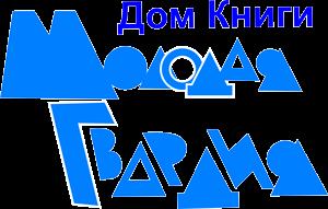molodaya_gvardiya_1