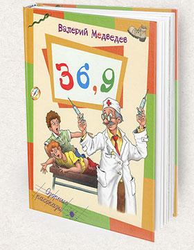 36-i-9-280x361-Books-Page