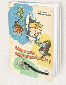 BBCh-280x361-Books-Page