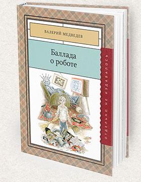 Ballada_o_robote-280x361-Books-Page