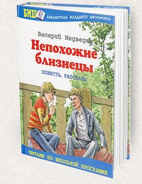 Bliznetsy-280x361-Books-Page
