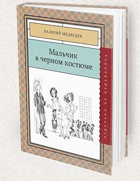 Cherniy_kostium-280x361-Books-Page