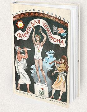Fleita_Dlya_Chempiona--280x361-Books-Page