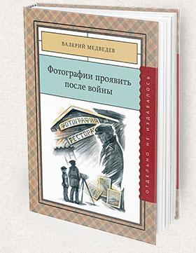 Fotografii_posle_voiny-280x361-Books-Page