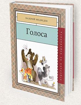 Golosa-280x361-Books-Page