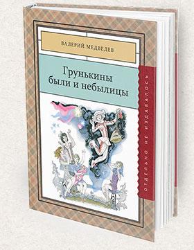 Grunka-280x361-Books-Page