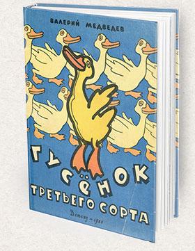 Gusenok-280x361-Books-Page