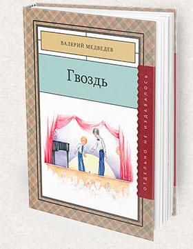 Gvozd-280x361-Books-Page