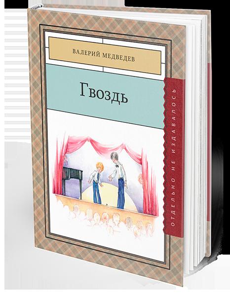 Gvozd-small