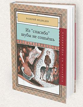 Iz_spasibo_shubu_ne_soshesh-280x361-Books-Page