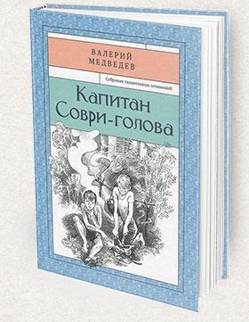 Kapitan-Sogo-280x361-Books-Page