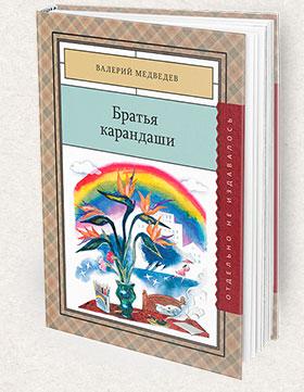 Karandashi-280x361-Books-Page
