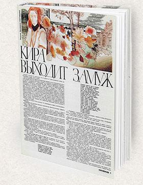Kira_vihodit_zmuj--280x361-Books-Page