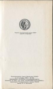 Krupskaya-award-book-1