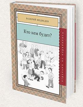 Kto_kem_budet-280x361-Books-Page