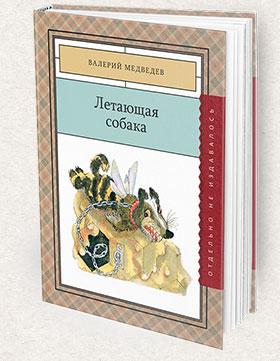 Letayuschaya_sobaka-280x361-Books-Page