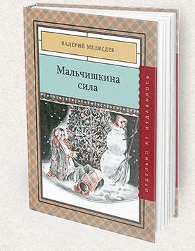 Malchishkina_sila-280x361-Books-Page