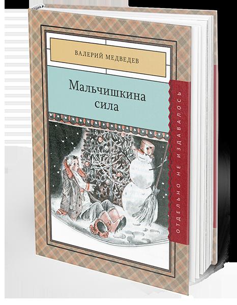 Malchishkina_sila-small