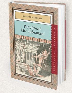 Mi_pobedili-280x361-Books-Page