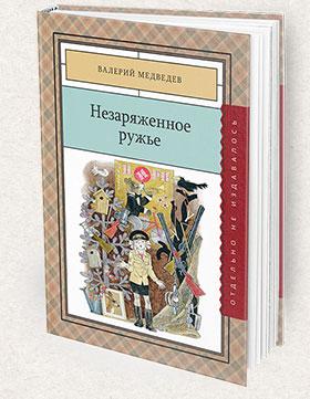 Nezaryazhennoe_ruzhie-280x361-Books-Page