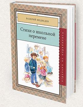 O_peremene-280x361-Books-Page