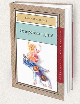 Ostorojno_deti-280x361-Books-Page