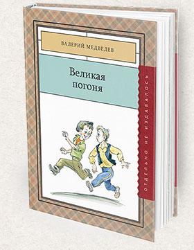 Pogonya-280x361-Books-Page