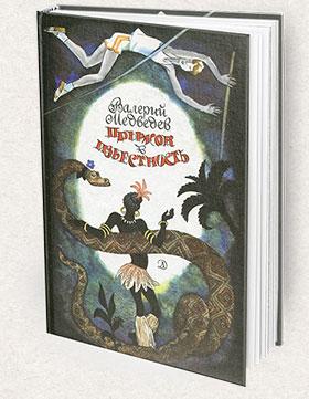 Prijok_v_izvestnost-280x361-Books-Page