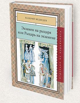 Ricar-280x361-Books-Page