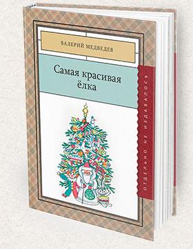Samaya_krasivaya_elka-280x361-Books-Page