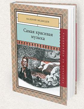 Samaya_krasivaya_muzika-280x361-Books-Page