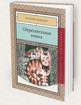 Sberegatelnaya_koshka-280x361-Books-Page