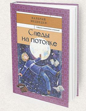 Sledy-na-potolke-280x361-Books-Page