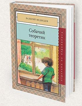 Sobachiy_teoretik-280x361-Books-Page