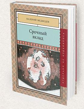 Srochniy_vklad-280x361-Books-Page
