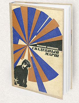Svadebniy_marsh-280x361-Books-Page
