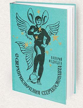 Sverhkosmonavt-280x361-Books-Page