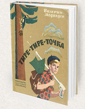 Tire-tie-tochka-280x361-Books-Page