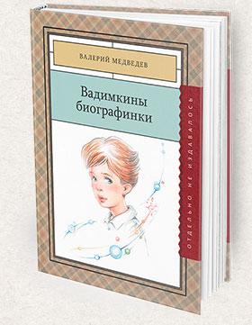 Vadimkiny_biografinki-280x361-Books-Page