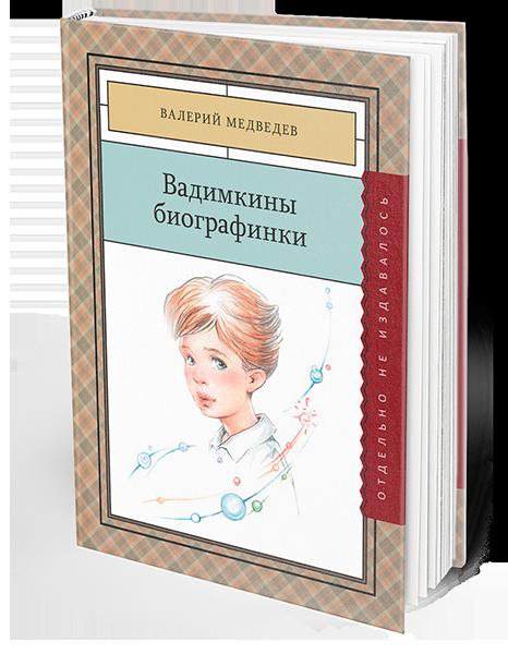 Vadimkiny_biografinki--small