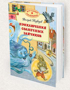 Zaichiki-280x361-Books-Page