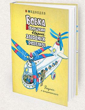 Zavodnie_chelovechki-280x361-Books-Page