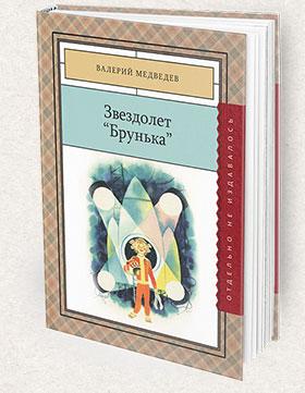 Zvezdolet_Brunka-280x361-Books-Page