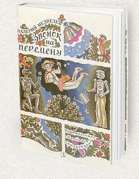 Zvonok_na_peremenu-280x361-Books-Page