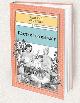 kostium_na_vyrost-280x361-Books-Page