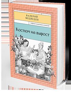 kostium_na_vyrost-300x233-Home